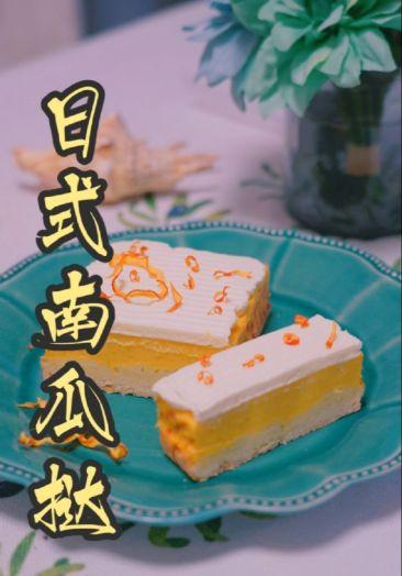 #全民最牛手艺人#零失败的日式南瓜挞,软糯甜香,赶快赶快安排上